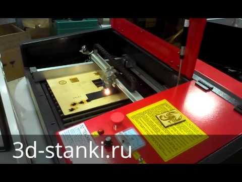 лазерный гоавер для изготовления штампа счетчики газа
