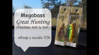 UL воблер Megabass Great Hunting (обзор с колес #26)