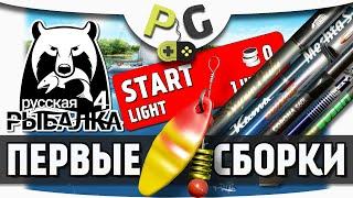 Русская Рыбалка 4 - Первые спиннинговые сборки для новичков
