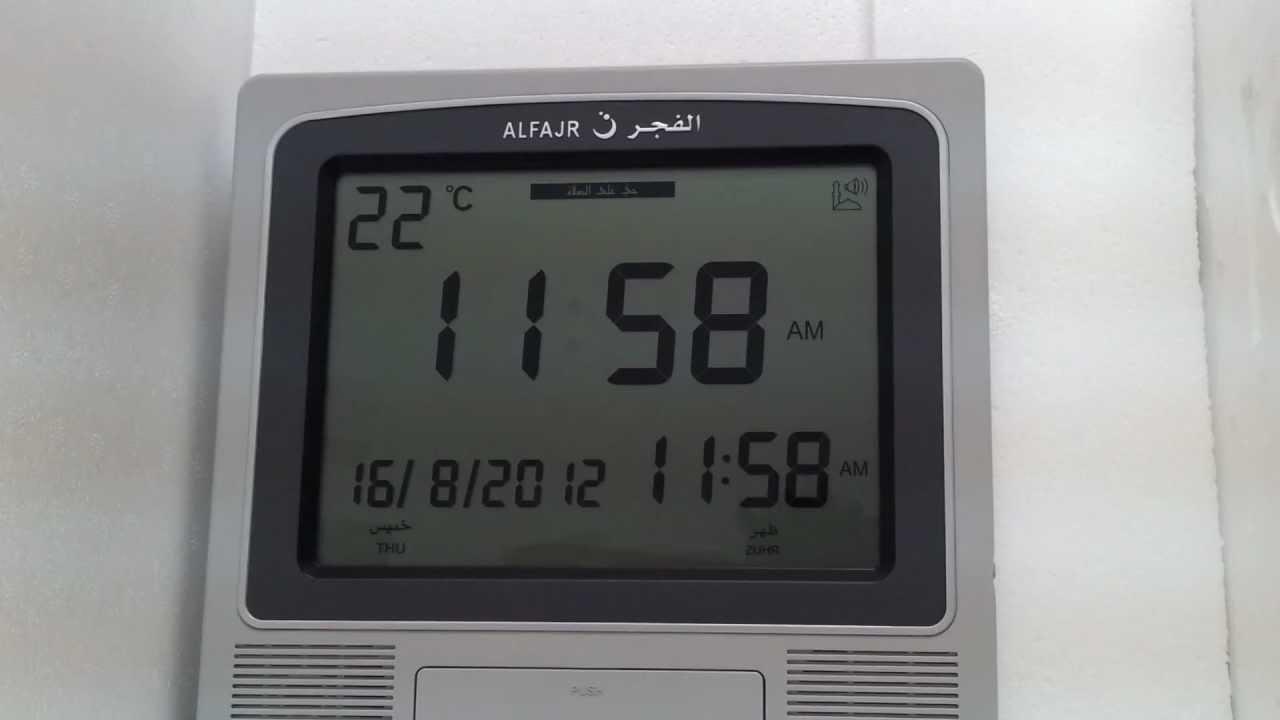 ساعة الفجر Alfajr Islamic Automatic Prayer Azan Clock