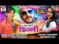 Download Devra Turata Killi Original    Devra Turata Killi    Ravi Rangila    2017 Ka Super Hit Song BiharTop MP3 song and Music Video