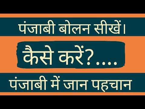 कैसे करें जान पहचान पंजाबी में।Punjabi Language kaise sikhe|| Punjabi Bolna Sikhe|| @punjabiSikho