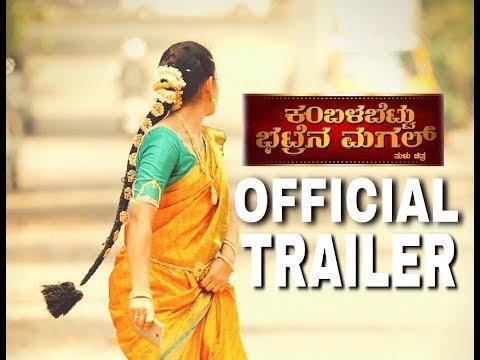 Kambalabettu Bhatrena Magal Trailer Official | Tulu Film