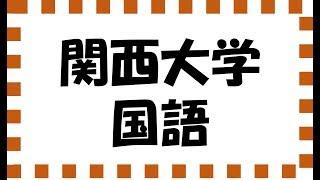 関西大学国語20160203