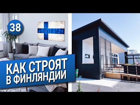 КАК строят в Финляндии? Таунхаусы и дома. Дизайн интерьера
