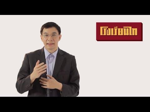 การปฏิรูประบบการศึกษาไทย - สมเกียรติ ตั้งกิจวานิชย์