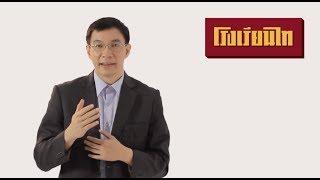 การปฏิรูประบบการศึกษาไทย