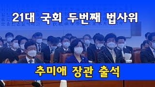 21대국회 두번째 법사위 with 추미애장관 검찰개혁의…