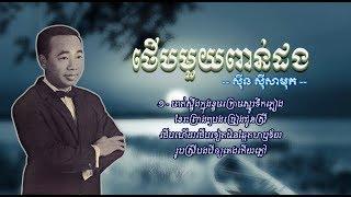 ថើបមួយពាន់ដង - ស៊ីន ស៊ីសាមុត | Theub Mouy Pon Dang - Sinn Sisamouth
