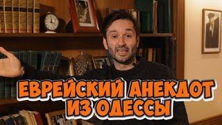 Свежие анекдоты 2019! Еврейский анекдот из Одессы!