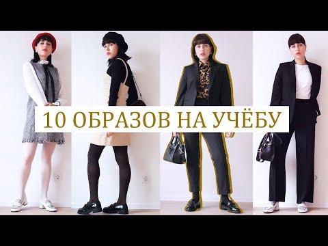 ТРЕНДЫ НА УЧЕБУ/В
