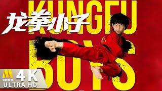 《龙拳小子》/Kung Fu Boys / ТАЕКВОНДО против КУНГ-ФУ /Long Quyền Tiểu Tử 林秋楠与舅舅吵架 在大雨中狂奔呐喊