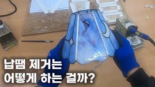 완성 작품 납땜 제거 꿀팁(Feat. 깨진 달밤조명) …