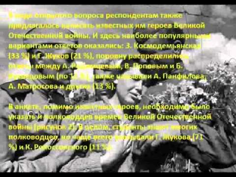 Социальный видеоролик, посвящённый современному восприятию Великой Отечественной войны и Дня Победы.