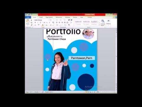 สอนทำหน้าปกPortfolio ด้วย Microsoft Word 2010 EP.1