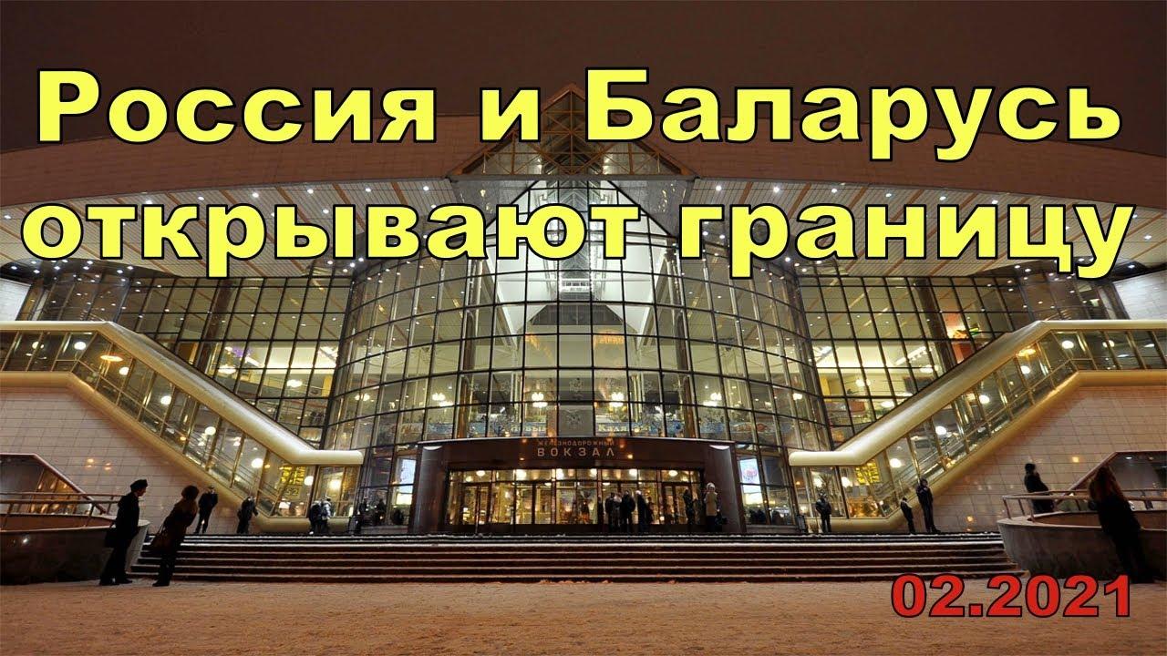 Россия открывает границы с рб табло аэропорта дубай прибытие