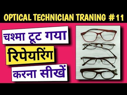 How to Repair broken eyeglass frame at Home | repair chashma frame in hindi |