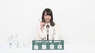 AKB48 Team A  後藤 萌咲 (MOE GOTO)