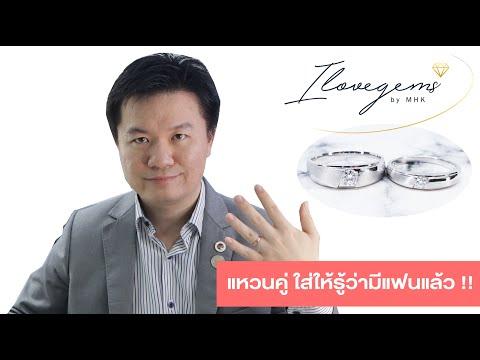 แหวนคู่ Couple Ring ใส่ให้รู้ว่ามีแฟนแล้ว / แหวนป้องกันกิ๊ก แหวนเกลี้ยง แหวนติดมือ แหวนของคนมีคู่