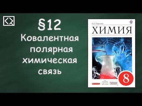 Видеоурок ковалентная полярная химическая связь 8 класс видеоурок