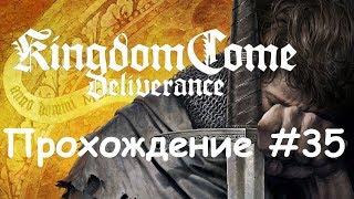 Kingdom Come: Deliverance Прохождение #35 Ягненок в волчьей шкуре