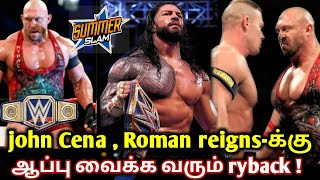 ryback return to WWE   WWE update and rumours   wrestling king Tamil