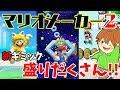 【スーパーマリオメーカー2#01】初プレイでもまさかのズルにゃんww【Super Mario Maker 2】ゆっくり実況プレイ