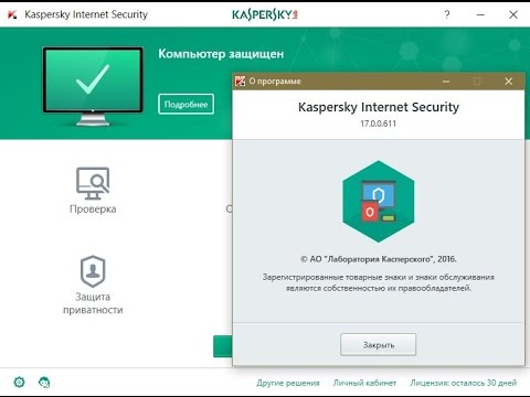 Обзор Kaspersky Internet Security (2017) 17.0.0.611 Final.