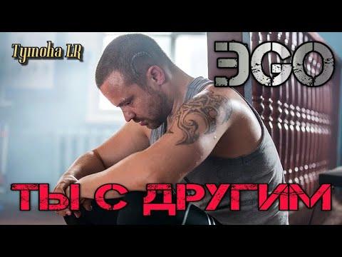 ЭGO - Ты с другим (ФанВидео 2020) Фильм Молот