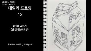 데일리드로잉 _ 12 _ daily drawing _ …