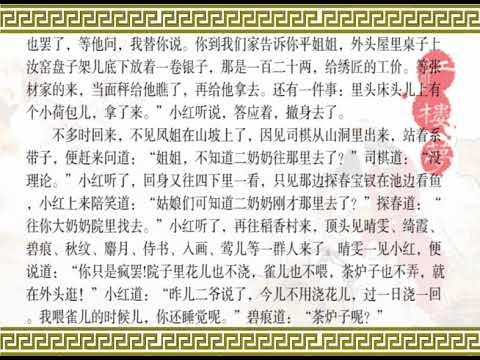 《红楼梦》第二十七回 滴翠亭杨妃戏彩蝶 埋香冢飞燕泣残红