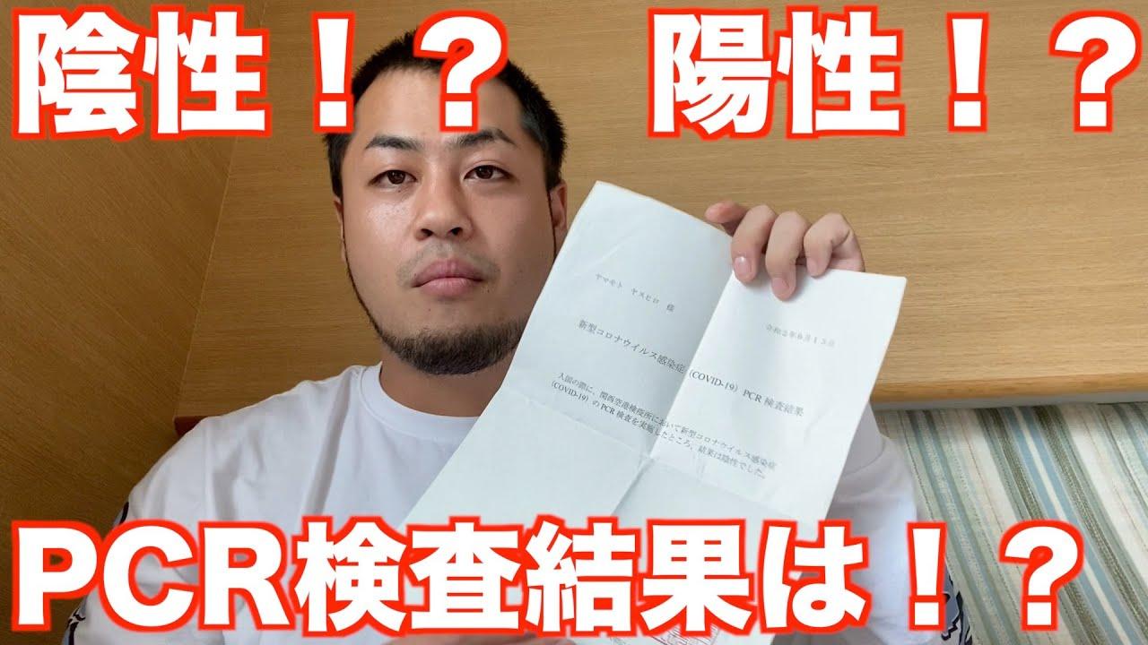 フィリピンから日本へ無事帰国できるのか!?~PCR検査結果はいかに!?~