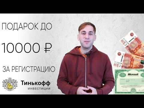 Бесплатная акция Тинькофф инвестиции - Бонус за регистрацию