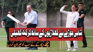 Kate Middleton  Prince William Cricket Playing Moment In Pakistan
