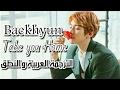 Baekhyun Take You Home