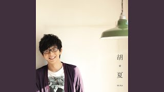 Dan Dan Qin Lian Lian Ai
