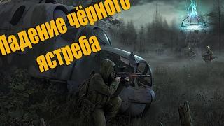 """Stalker-online 2017 Проходим квест """"Падение черного ястреба"""""""