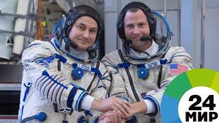 В Звездном городке экипаж МКС сдал предполетные тесты - МИР 24