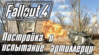 Fallout 4 Прохождение 16 Постройка и испытание артиллерии
