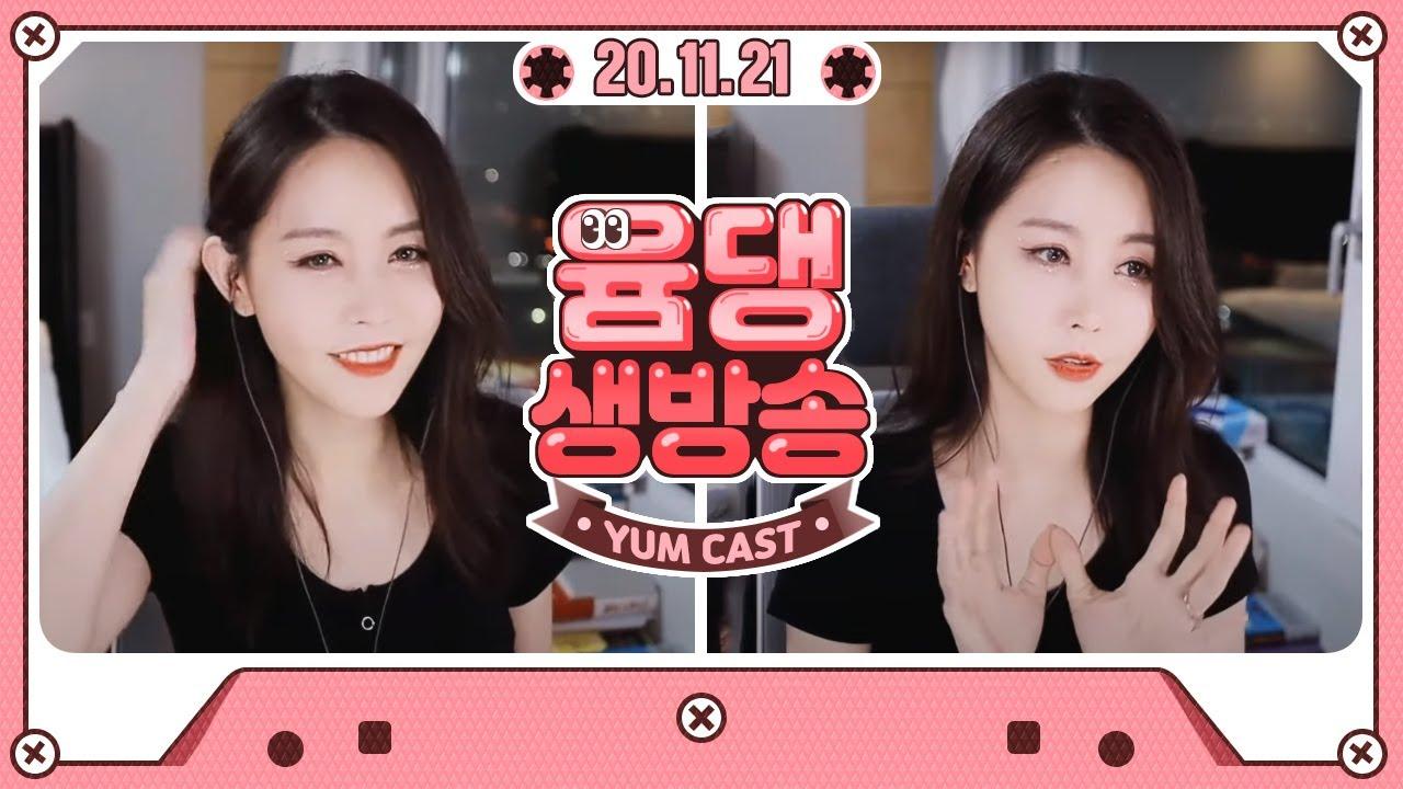 윰댕 생방송] 라틴클래스 1기 뒷풀이 방송