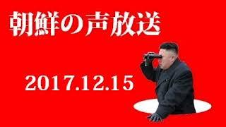 朝鮮の声放送171215