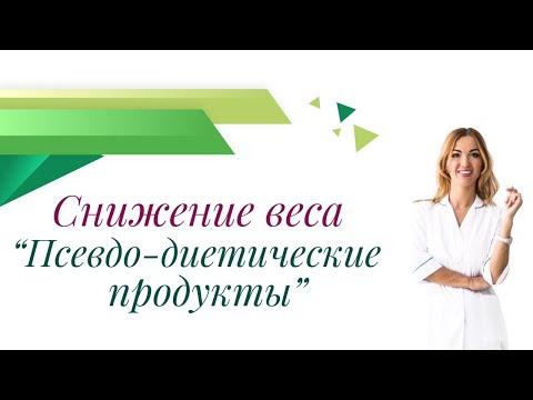 Как похудеть. Снижение веса и Диетические продукты. Врач эндокринолог, диетолог Ольга Павлова.