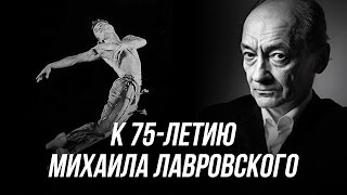 К 75 летию Михаила Лавровского