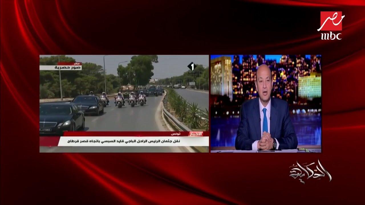 تعليق عمرو أديب على وفاة الرئيس التونسي: رجل عظيم ويحق للتونسيين الفخر به
