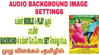 How to set photo in audio background in tamil|Tamil all in all