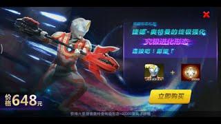 [New Update] Game Ultraman Orb Legendary Heroes ver.1.4.4 - Skin Baru Ultraman Geed Ultimate Final