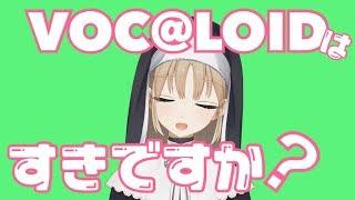 ボーカロイドはすきですか? thumbnail