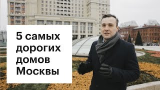 2 млн руб. за метр: Как выглядят 5 самых дорогих домов Москвы