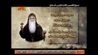 مديح القديس الأنبا كاراس السائح - الشماس بولس ملاك