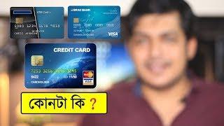 Basic details of ATM, Debit and Credit Cards in Bangla